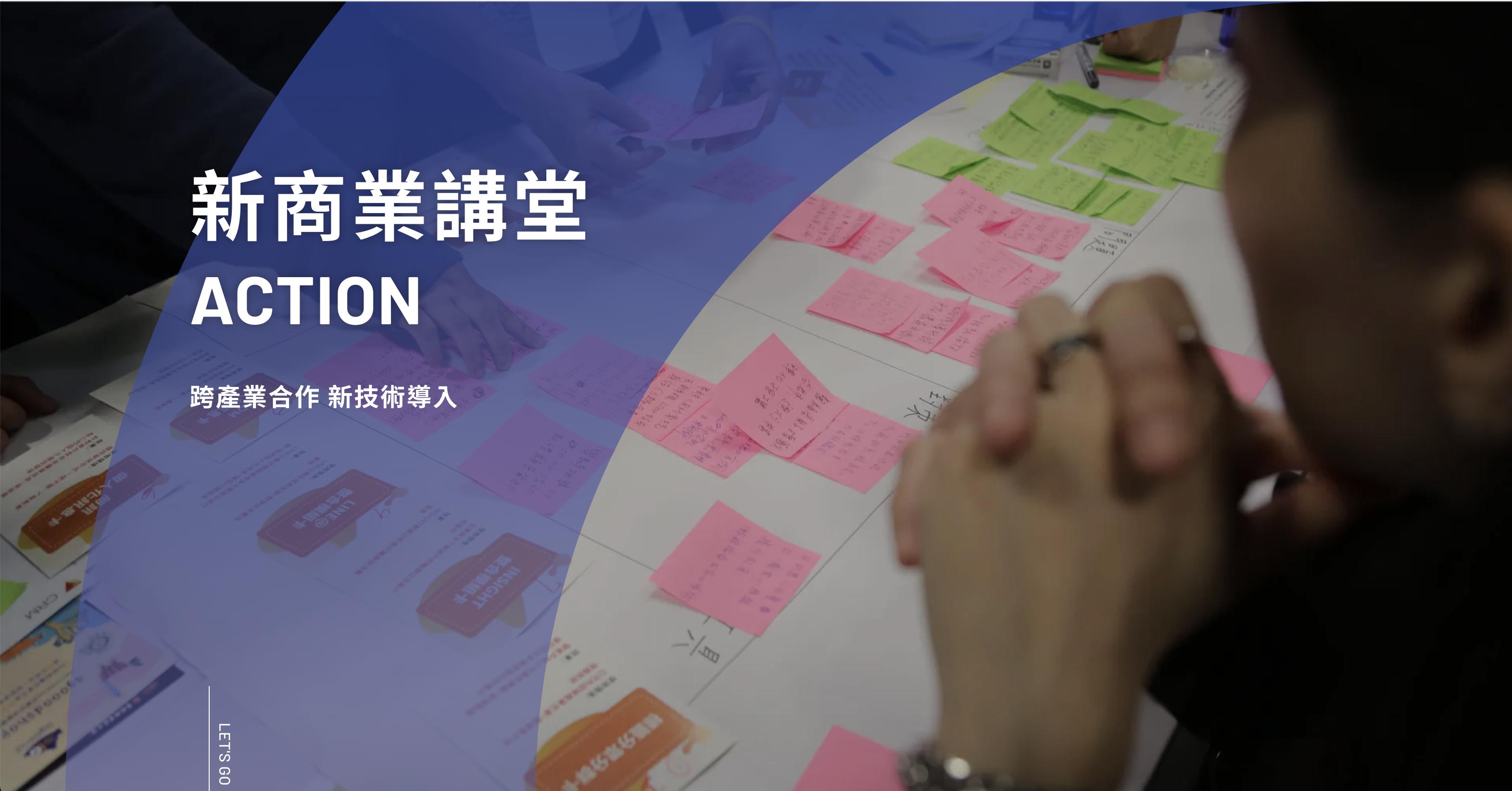 【新商業講堂】未來品牌策略