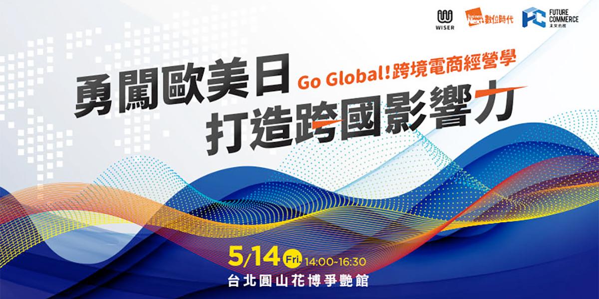 7/30 Go Global!跨境電商經營 | 勇闖歐美日 打造跨國影響力力