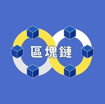 【開放舞台】未來商務的信任機器 臺灣區塊鏈愛好者協會